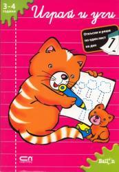 Играй и учи 3-4 години (ISBN: 9789546859846)