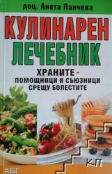 Кулинарен лечебник (ISBN: 9789548407502)