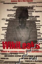 WikiLeaks. Войната на Джулиан Асандж срещу секретността (ISBN: 9789549535297)