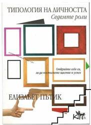 Типология на личността (ISBN: 9789544745561)