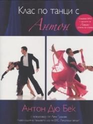 Клас по танци с Антон (ISBN: 9789543571710)
