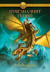 Героите на Олимп 1: Изчезналият герой (ISBN: 9789542706465)