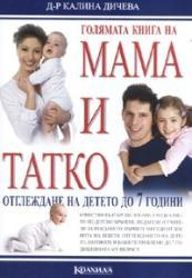 Голямата книга на мама и татко (ISBN: 9789546720931)