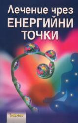 Лечение чрез енергийни точки (ISBN: 9789547831476)