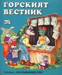 Във вълшебната гора - Горският вестник (ISBN: 9789546256188)