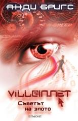 Villain. net: Съветът на злото (ISBN: 9789542704812)