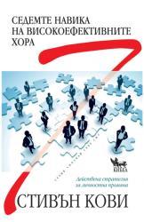 Седемте навика на високоефективните хора (ISBN: 9789544741808)