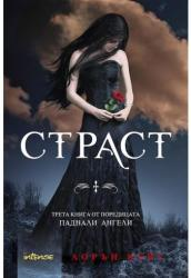 Страст (ISBN: 9789547831452)