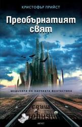 Преобърнатият свят (ISBN: 9789549688528)