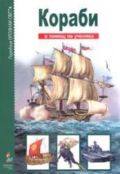 Кораби/ В помощ на ученика (ISBN: 9789544313876)