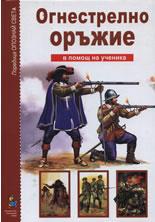Огнестрелно оръжие - в помощ на ученика (ISBN: 9789544313814)