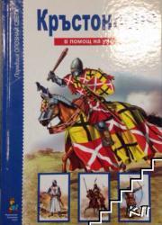 Кръстоносци (ISBN: 9789544313807)