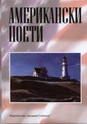 Американски поети (ISBN: 9789540904887)