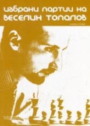 Избрани партии на Веселин Топалов (ISBN: 9789548359535)