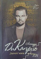 Леонардо Ди Каприо. Златното момче на Холивуд (ISBN: 9786191531271)