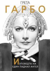 Грета Гарбо. Изповедта на един паднал ангел (ISBN: 9786191531295)