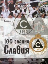 "Алманах 100 години ""Славия""/ тв. к (ISBN: 9789547231146)"