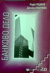 Банково дело (2007)