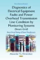 Diagnostics of Electrical Equipment Faults & Power Overhead Transmission Line Condition by Monitoring Systems (2016)