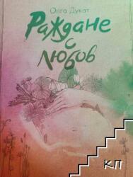 Раждане с любов (ISBN: 9786197131246)
