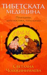 Тибетската медицина (2017)