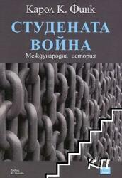 Студената война. Международна история (ISBN: 9786197357011)