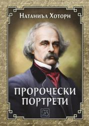 Пророчески портрети (ISBN: 9786190100379)