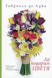 Да подарим цветя (ISBN: 9789540742588)