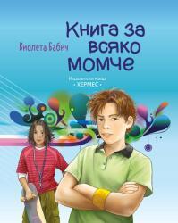 Книга за всяко момче (2017)
