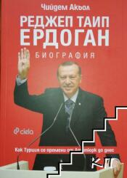 Реджеп Таип Ердоган. Биография (ISBN: 9789542823414)