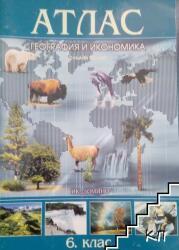 Атлас География и икономика 6. клас (2009)