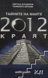 Тайните на маите: 2012 краят (2009)