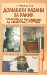 Домашни казани за ракия (2009)