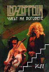 Led Zeppelin. Чукът на боговете (2009)