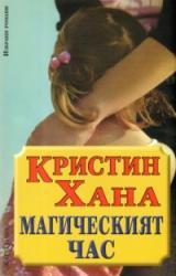 Магическият час (2009)