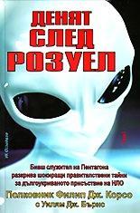 Денят след Розуел, том II (2009)