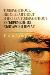 Толерантност, нетолерантност и нулева толерантност в съвременния български печат (2009)