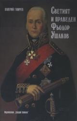 Светият и праведен Фьодор Ушаков (2009)
