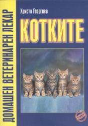 Котките/ Домашен ветеринарен лекар (2009)