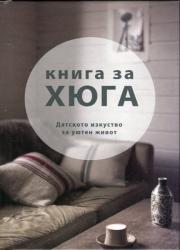Книга за Хюга (2017)