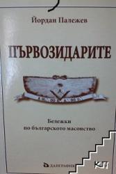 Първозидарите: Бележки по българското масонство (2008)