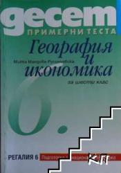 Десет примерни теста. География и икономика за 6. клас (2009)