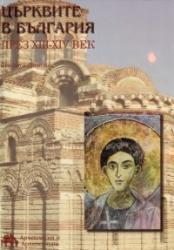 Църквите в България през XIII-XIV век (2008)