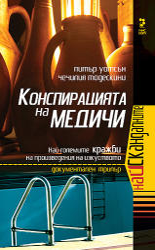 Конспирацията на Медичи (2009)
