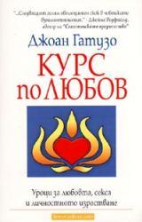 Курс по любов (2008)