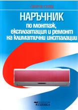 Наръчник по монтаж, експлоатация и ремонт на климатични инсталации (2008)