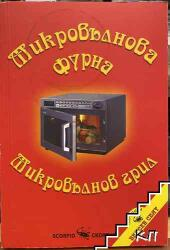 Микровълнова фурна: Микровълнов грил (2008)
