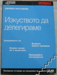Изкуството да делегираме (2008)