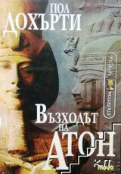 Египетски загадки: Възходът на Атон (2008)