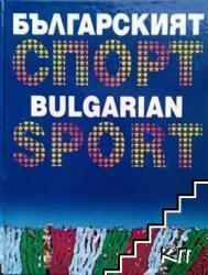 Българският спорт (2008)